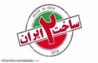 ساخت ایران 18 فصل 2 (کامل HD)
