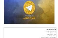 تلگرام طلایی برای اندروید و ios