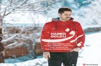 Hamed Goleij Barf