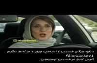 سوتی وحشتناک در قسمت ۱۲ ساخت ایران۲