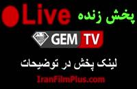 پخش زنده جم تی وی GEM TV