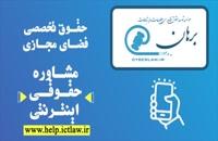 موسسه توسعه حقوق فناوری اطلاعات برهان