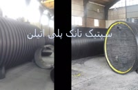 سپتیک تانک پلی اتیلن | قیمت سپتیک تانک پلی اتیلن