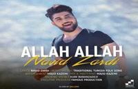 آهنگ الله الله از نوید زردی(پاپ)
