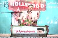 سخنرانی استاد رائفی پور با موضوع تحریف منجی در هالیوود - مشهد - 10 شهریور 1391