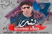 دانلود آهنگ جدید و زیبای محمد احمدی با نام بندر