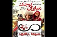 دانلود نسخه اصلی فیلم مبارزان کوچک (سیما دانلود - حامی نمایش خانگی)