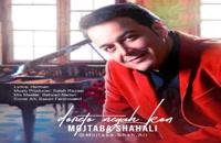موزیک زیبای دورتو نگاه کن از مجتبی شاه علی