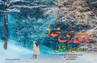 Ehsan Zarafshani Tah Tagharie Khoda