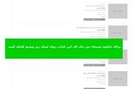 دانلود کتاب آموزش قلاب بافی به زبان فارسی