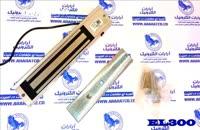 قفل برقی مگنتی الکترومگنتیک درب فلزی چوبی شیشه ای