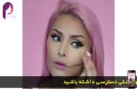 آموزش آرایش صورت 3