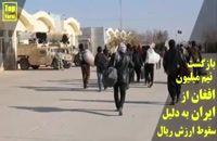 بازگشت نیم میلیون مهاجر افغانی از ایران