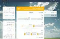 خرید آنلاین بلیط هواپیما با زمرد گشت (تیزر تلویزیونی زمرد گشت)