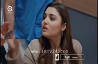 قسمت 103 سریال عشق حرف حالیش نمیشه با دوبله فارسی