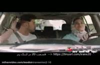 قسمت بیستم 20 سریال ساخت ایران 2