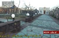 خرید باغ ویلای لوکس شهریار کد 215 املاک بمان