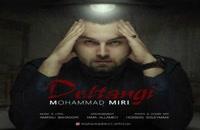 محمد میری آهنگ دلتنگی