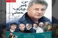 آهنگ فوق العاده زیبای عقاب ، رضا یزدانی (بیاد ناصر حجازی)