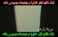 دانلود قانونی فیلم هزارپا کامل رضا عطاران و جواد عزتی - کامل