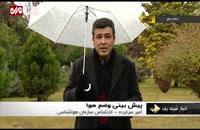 آغاز بارش باران در اکثر مناطق کشور