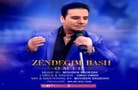 دانلود آهنگ امید امیدی زندگیم باش (Omid Omidi Zendegim Bash)