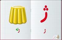 آموزش تصویری حروف الفبا به کودک 02128423118-09130919448-wWw.118File.Com