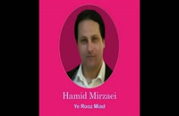 "Hamid Mirzaei - Ye Rooz Miad "" حمید میرزایی - یه روز میاد """