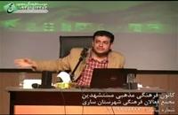 سخنرانی استاد رائفی پور با موضوع استراتژی عاشورا - ساری - آبان 1391