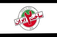 دانلود قسمت 19 ساخت ایران ۲ | قسمت 19 کامل سریال ساخت ایران ۲ | قسمت نوزدهم فصل دوم ساخت ایران