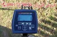 دستگاه طلایاب MINI GPR محصول شرکت IKPV-دستگاه فلزیاب pv 5000 شرکت IKPV-فلزیاب 09917579020