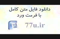 پایان نامه ارزیابی رابطه بین گردش فروش شرکتهای پذیرفته شده در بورس تهران با نقدشوندگی اوراق سهام آنها...