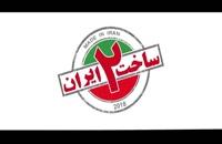 سریال ساخت ایران2-قسمت نهم