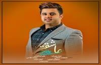 دانلود آهنگ عاشقتم از علی ابراهیمی به همراه متن ترانه
