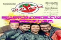 قسمت 12 دوازدهم سریال ساخت ایران 2