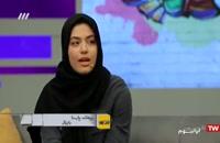 گفتگو با ریحانه پارسا در برنامه ایرانیوم در مورد زندگی شخصی اش