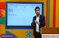 تدریس بهینه سازیدر فصل پنجم ریاضی دوازدهم تجربی از علی هاشمی