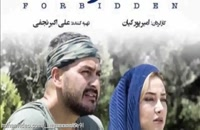 دانلود سریال ممنوعه، فصل اول قسمت نهم ، دانلود فیلم ایرانی