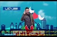 دانلود قسمت هجدهم ساخت ایران 2 فصل دوم با کیفیت Full HD 1080p | قسمت 18