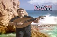 آهنگ محسن حصاری بنام جون منی