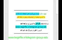 گروه تبلیغات آزاد تلگرام قم