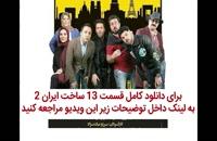 سریال ساخت ایران 2 قسمت 13 | قسمت سیزدهم ساخت ایران 2