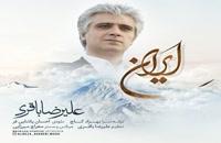 دانلود آهنگ ایران از علیرضا باقری به همراه متن ترانه