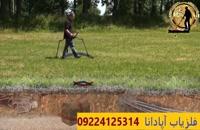 فلزیاب اپادانا 09224125314 - فلزیاب تصویری جی پارد | Gepard GPR