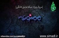 قسمت یازدهم سریال ممنوعه (سریال) (کامل) | دانلود قسمت 11 سریال ممنوعه