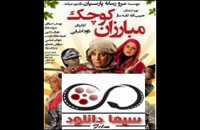 download film Mobarezane Koochak