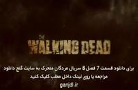 قسمت هفتم فصل 8 سریال The Walking Dead مردگان متحرک