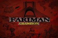 Fariman Ghahreman