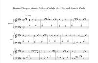 نت پیانوی بریم دریا از امیر عباس گلاب