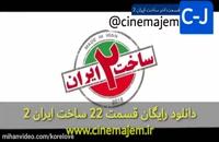 قسمت 22 ساخت ایران 2 (قسمت بیست و دوم فصل دوم ساخت ایران) HD